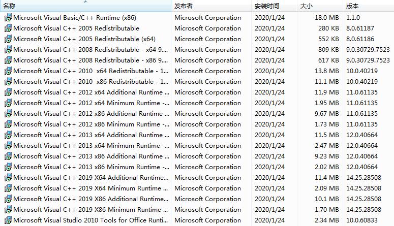 Visual C++运行库合集包完整版2020年8月版