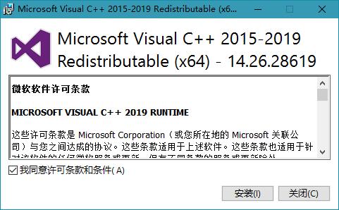 Microsoft Visual C++ 2019 14.27.28823.0-狗破解-Go破解|GoPoJie.COM