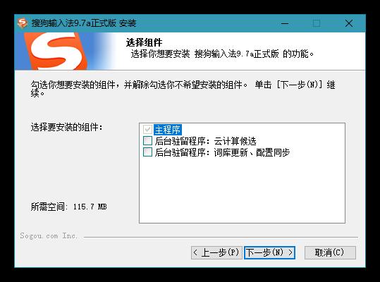 搜狗输入法PC版v9.7.0.3695 去除广告纯净版-狗破解-Go破解|GoPoJie.COM