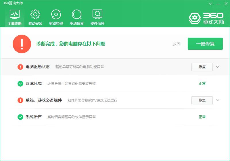 360驱动大师 v2.0.0.1560 去推广绿色单文件