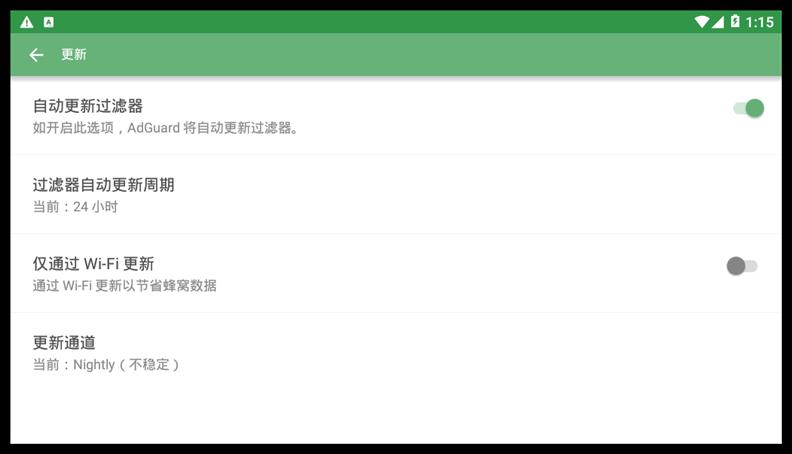 AdGuard v3.6.1 for Android 正式版高级版