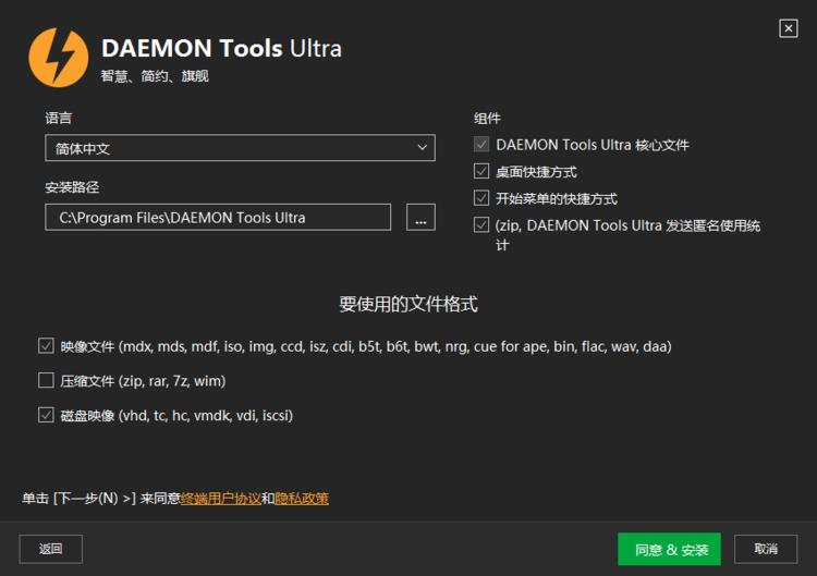 DAEMON Tools Ultra v5.9.0.1527 旗舰版