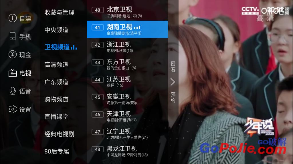 电视家TV v3.5.2 去除广告解锁版