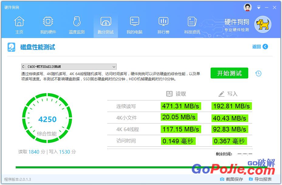 硬件狗狗专业检测工具 v2.0.1.11 绿色单文件