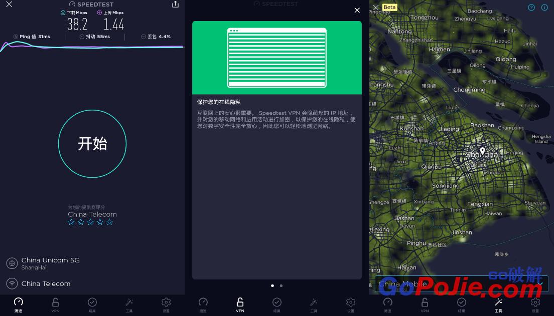 Ookla Speedtest v4.5.26 去广告解锁高级版
