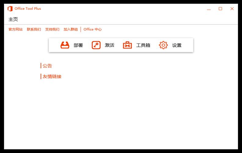 Office Tool Plus 7.6.0.1 下载安装管理Office单文件汉化版