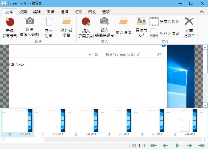 ScreenToGif v2.25.0,免费开源GIF制作神器