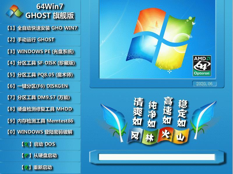 【风林火山】 GHOST WIN7 SP1 X64 极速装机版 V2020.06 (64位)