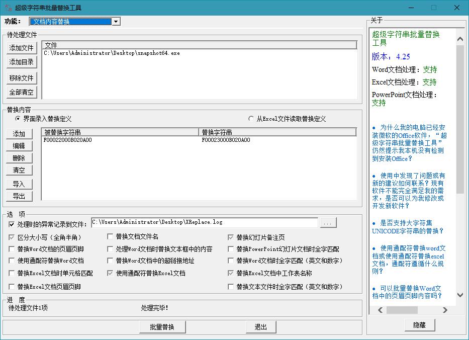 超级字符串批量替换工具 v4.35 免激活绿色版