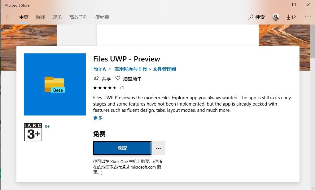 第三方开发者推出流畅设计 Win10 文件 UWP:性能优秀,完全开源,多标签窗口