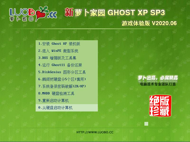 萝卜家园 GHOST XP SP3 游戏体验版 V2020.06-狗破解-Go破解|GoPoJie.COM