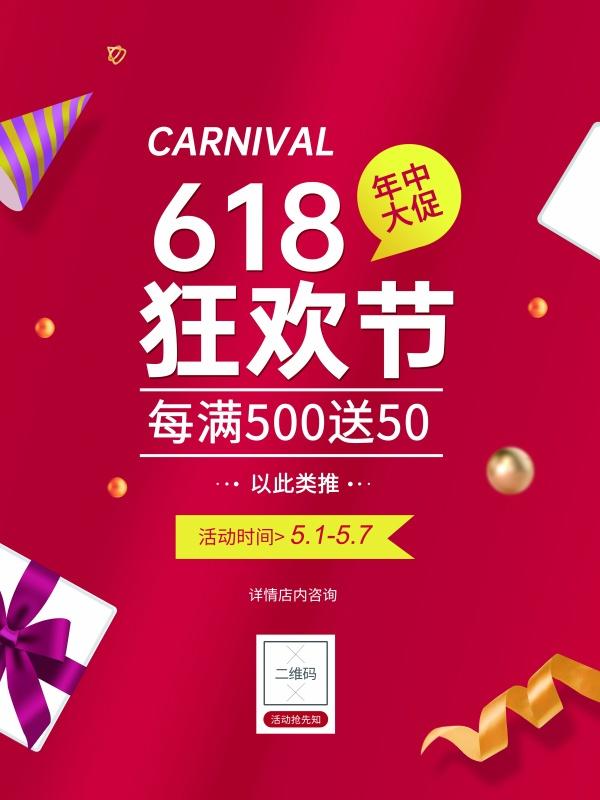 618狂欢节促销海报设计06160959