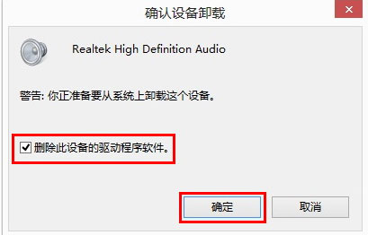 Win10专业版重装系统后没有声音怎么办?