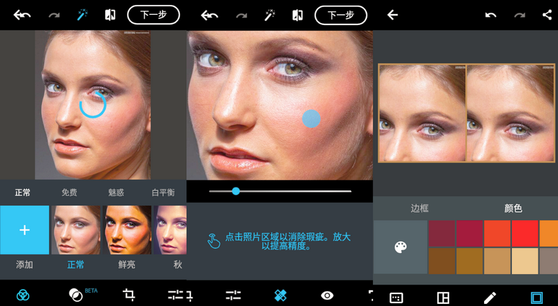 Adobe Photoshop Express 6.8.603 特别版