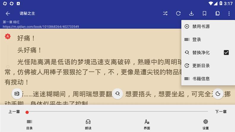 阅读 v3.20.062514 免费开源网络文学阅读器