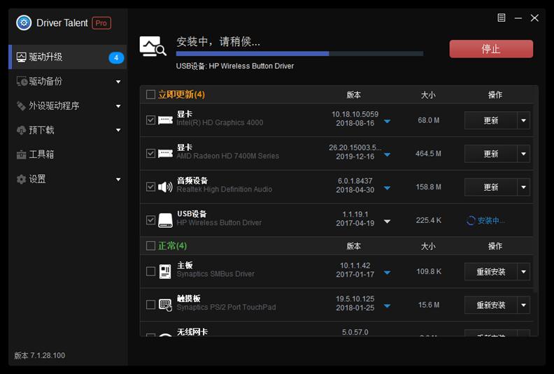 驱动人生海外版 v7.1.30.2 汉化特别版单文件
