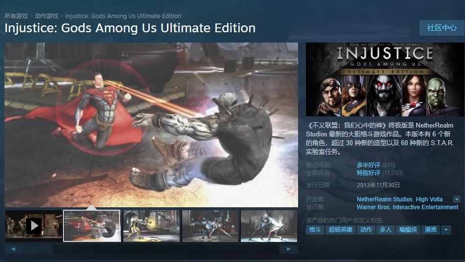 喜加一,《不义联盟》 Xbox One/PS4/PC 平台限免领取:持续到 6 月 25 日-狗破解-Go破解|GoPoJie.COM