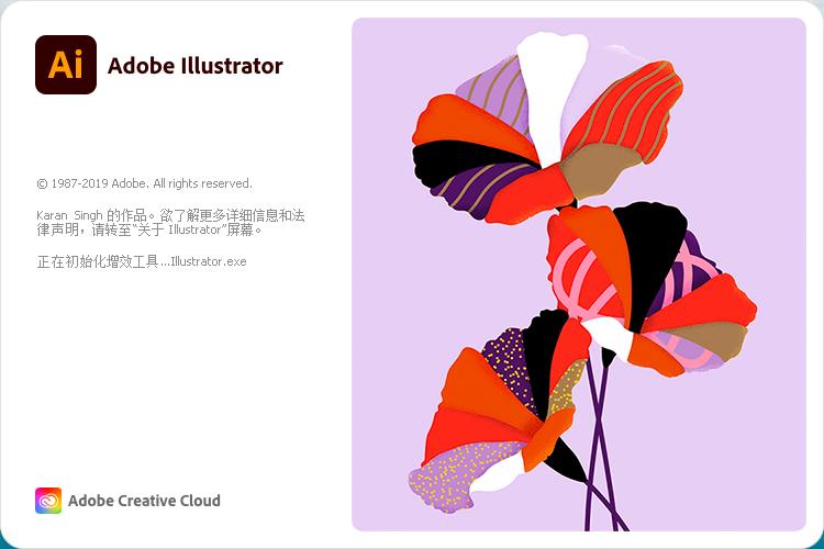 Adobe Illustrator 2020 v24.2.0 绿色特别版