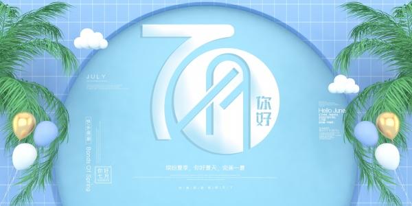 7月你好PSD分层海报设计06232210-狗破解-Go破解|GoPoJie.COM