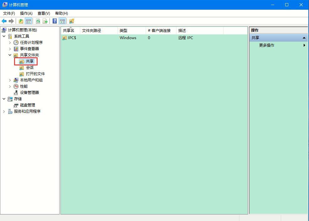 Win10 2004如何查看共享文件?Win10查看共享文件的两种方法-狗破解-Go破解|GoPoJie.COM