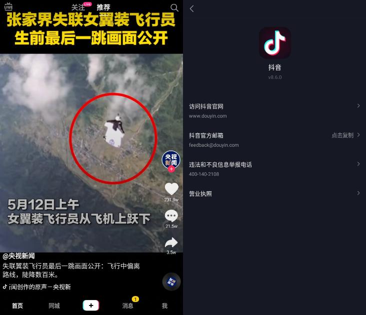 抖音短视频v9.6.0 魅族定制版无广告去水印版-狗破解-Go破解|GoPoJie.COM