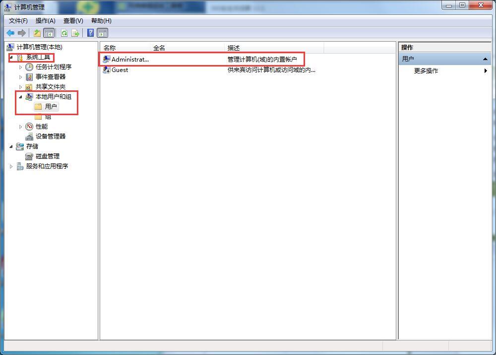 Win7系统如何设置以管理员身份运行?-狗破解-Go破解 GoPoJie.COM
