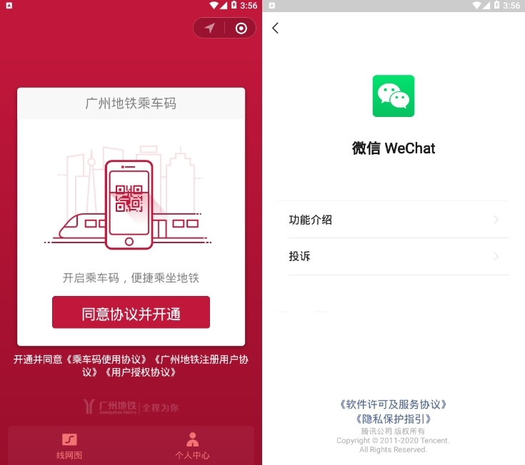 微信WeChat 7.0.17 for Google Play正式版