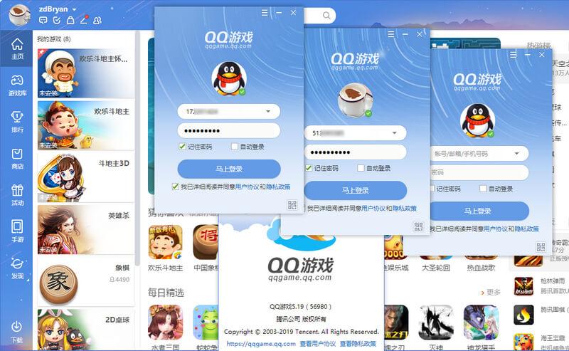 QQ游戏PC版 v5.25.57410.0 多开绿色特别版-狗破解-Go破解|GoPoJie.COM