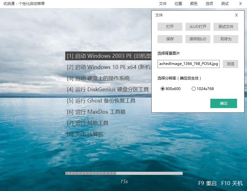 优启通 EasyU v3.6.2020.1015 VIP无广告版