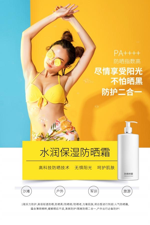 防晒霜个性宣传海报设计PSD0707905