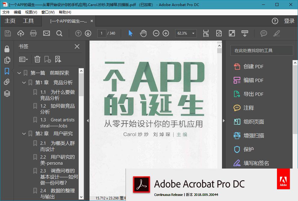 Adobe Acrobat Pro DC v2020.009.20074