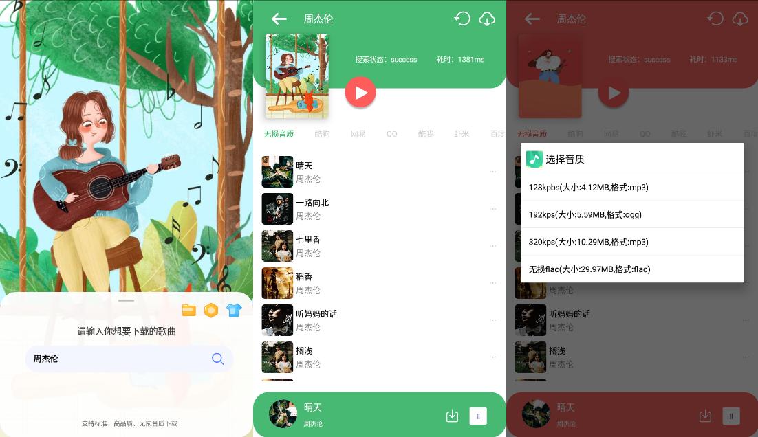 听·下 v1.1.9 付费歌曲无损音乐免费下载应用