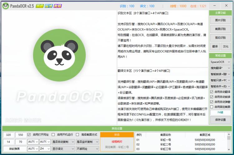 PandaOCR 2.61 免费全能OCR图文识别工具
