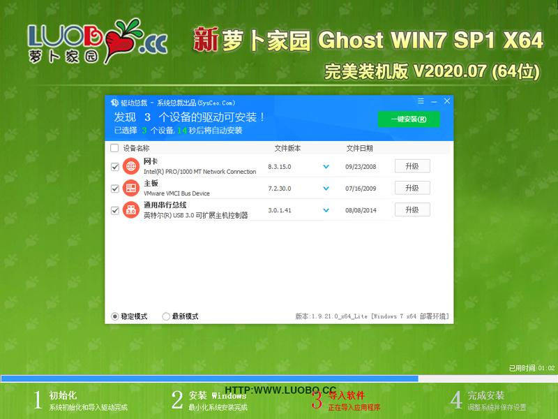 萝卜家园 GHOST WIN7 SP1 X64 完美装机版 V2020.07(64位)