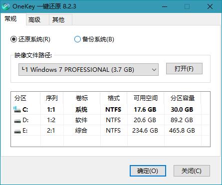 雨林木风OneKey一键还原 v8.2.3 去除广告版