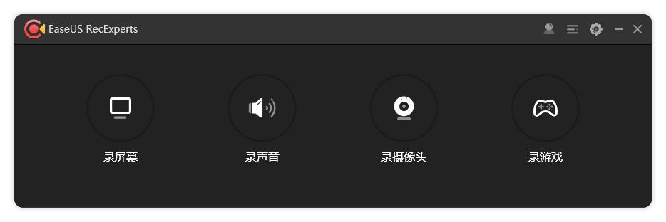 EaseUS RecExperts 1.4.6.9 中文绿色特别版