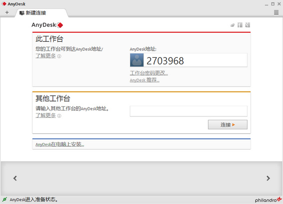 AnyDesk v6.0.5 , 免费小巧较流畅的远程利器