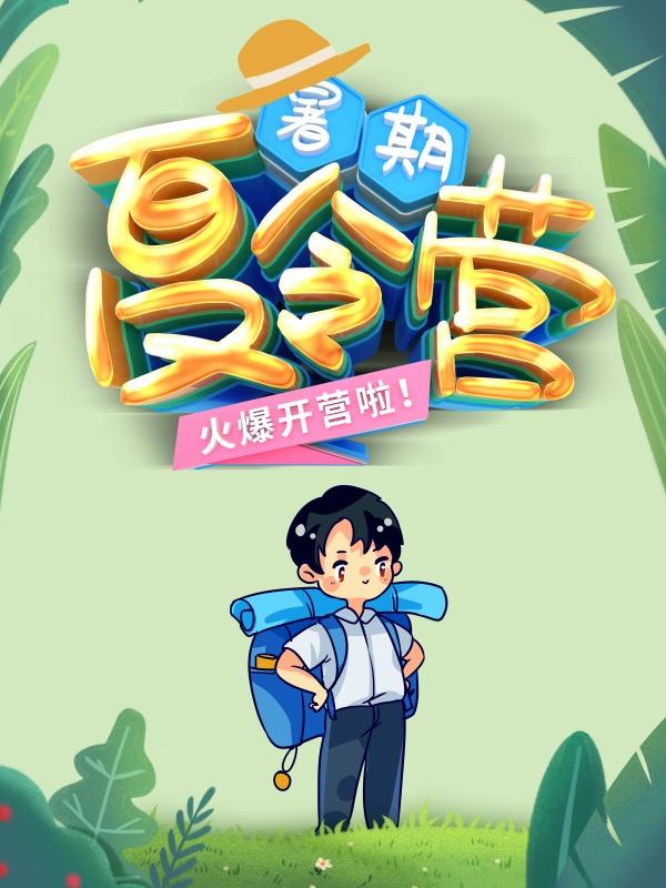 暑期夏令营广告海报设计07167136