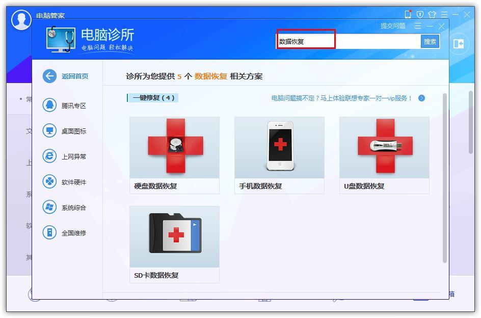 QQ电脑管家使用数据恢复功能的方法