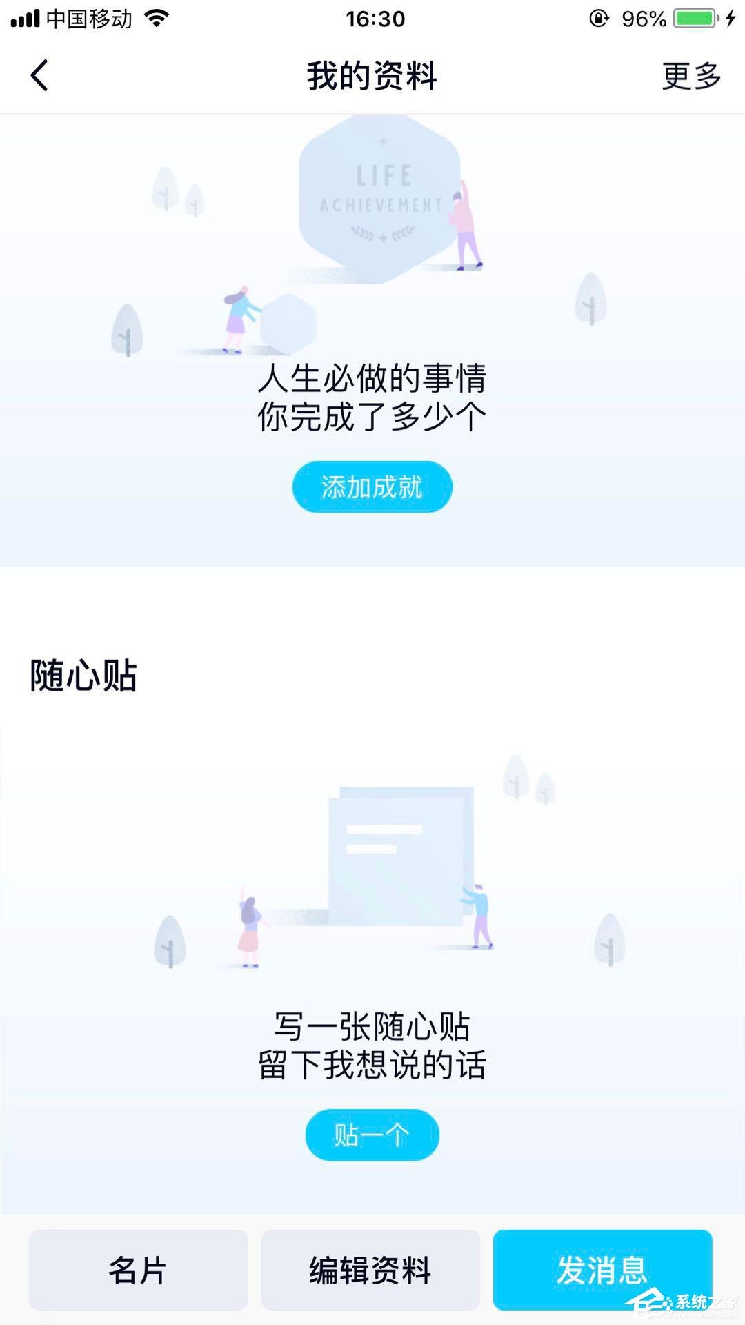 QQ随心贴怎么写?一招教你写好QQ随心贴!