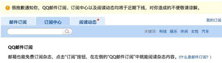 了不起的 QQ 邮件订阅