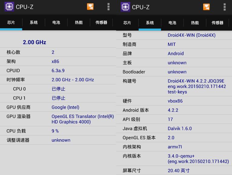 Android CPU-Z 1.35 去广告高级版及汉化版