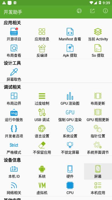 安卓开发工具,开发助手 v6.1-GP 解锁专业版