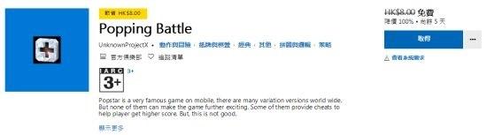 微软商城喜加一:《Popping Battle》免费领
