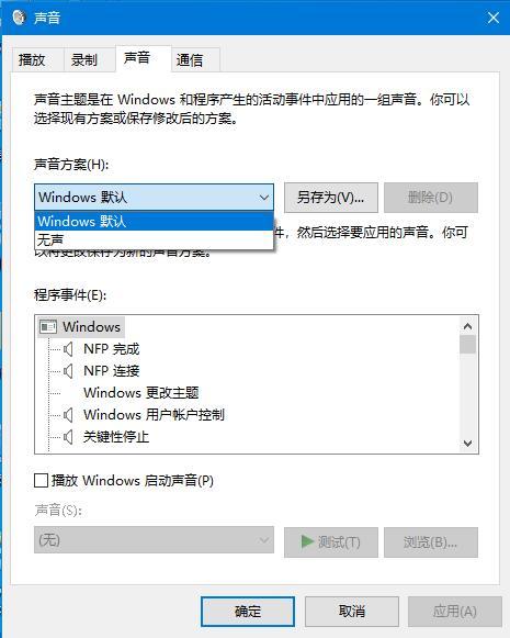 Win10家庭版系统提示音如何关闭?系统提示音的关闭方法