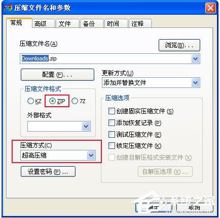 快压怎么制作超高压缩比格式文件?