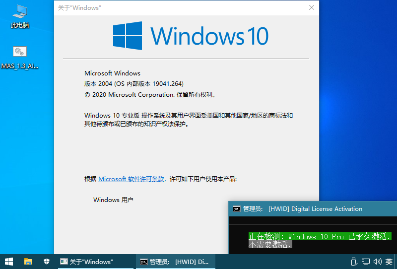 Windows 10 v2004 (OS Build 19041.388)