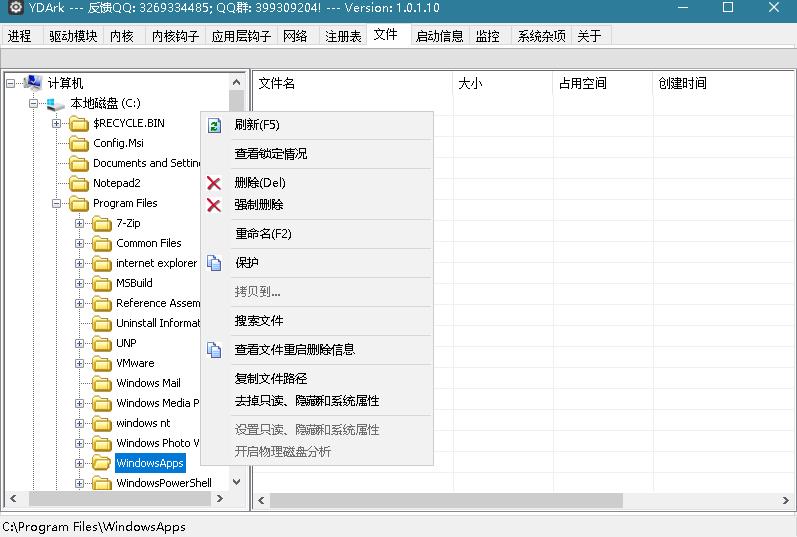 YDArk v1.0.1.10 x64 系统内核安全辅助工具