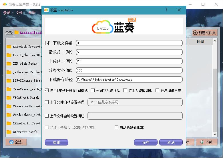 蓝奏云客户端 v0.3.8   第三方蓝奏网盘电脑版