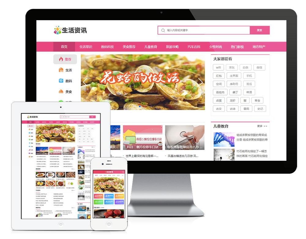 生活常识热门资讯网站模板会员高级源码07272-狗破解-Go破解|GoPoJie.COM